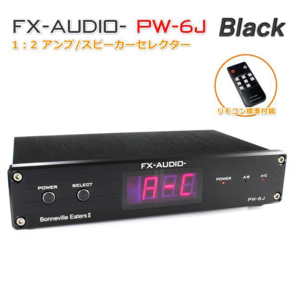 FX-AUDIO- PW-6J[Bonneville Eaters II] 電子制御式 1:2アンプ/スピーカーセレクター[リモコン付属]|nfj