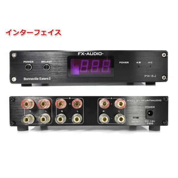 FX-AUDIO- PW-6J[Bonneville Eaters II] 電子制御式 1:2アンプ/スピーカーセレクター[リモコン付属]|nfj|02