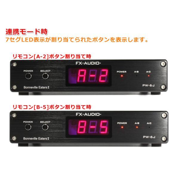FX-AUDIO- PW-6J[Bonneville Eaters II] 電子制御式 1:2アンプ/スピーカーセレクター[リモコン付属]|nfj|06