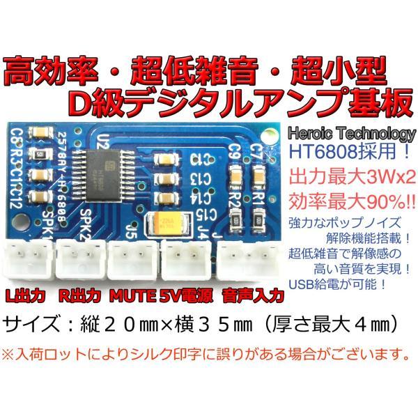 高効率・超低雑音・超小型◇D級 デジタルアンプ基板 3Wx2