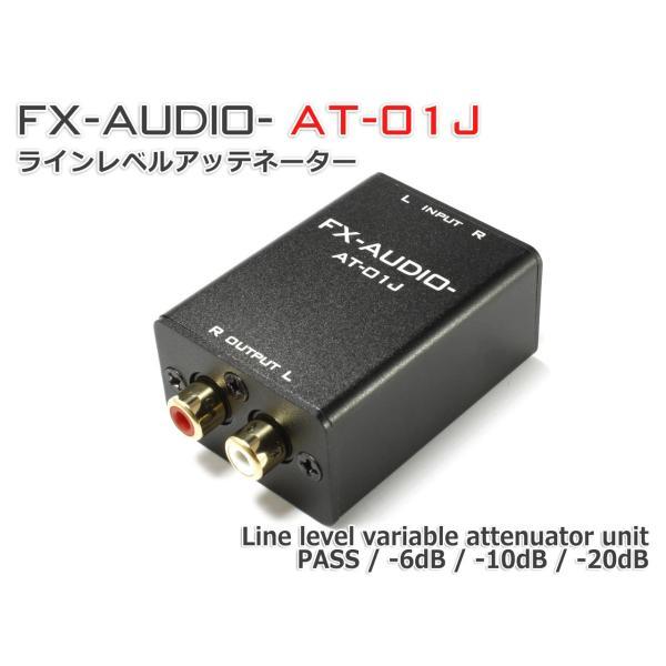 FX-AUDIO- AT-01J ラインレベルアッテネーターユニット|nfj