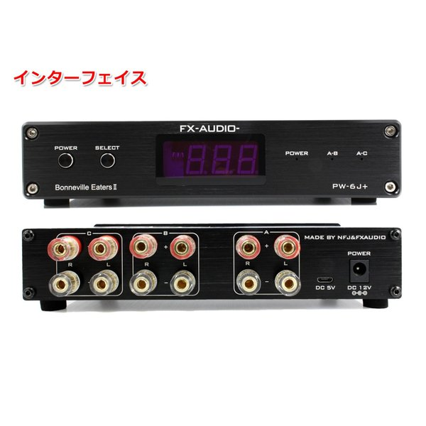FX-AUDIO- PW-6J+[Bonneville Eaters II] 電子制御式 1:2アンプ/スピーカーセレクター[リモコン付属]|nfj|02