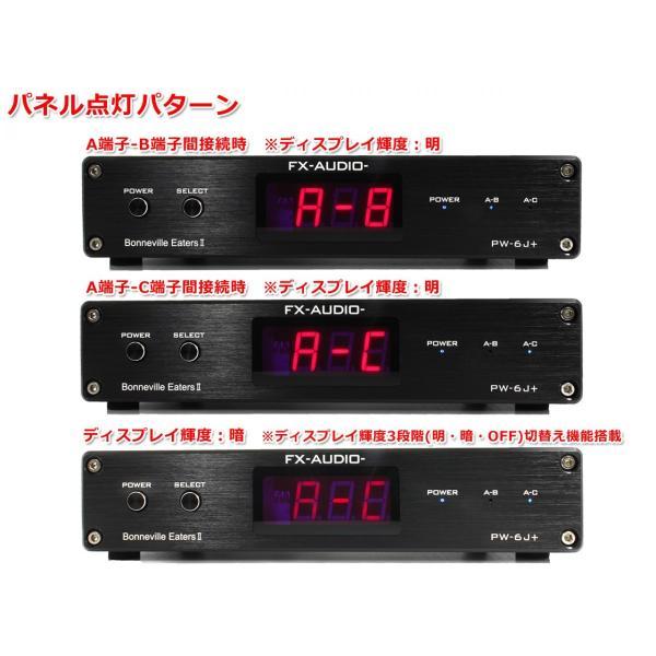 FX-AUDIO- PW-6J+[Bonneville Eaters II] 電子制御式 1:2アンプ/スピーカーセレクター[リモコン付属]|nfj|04