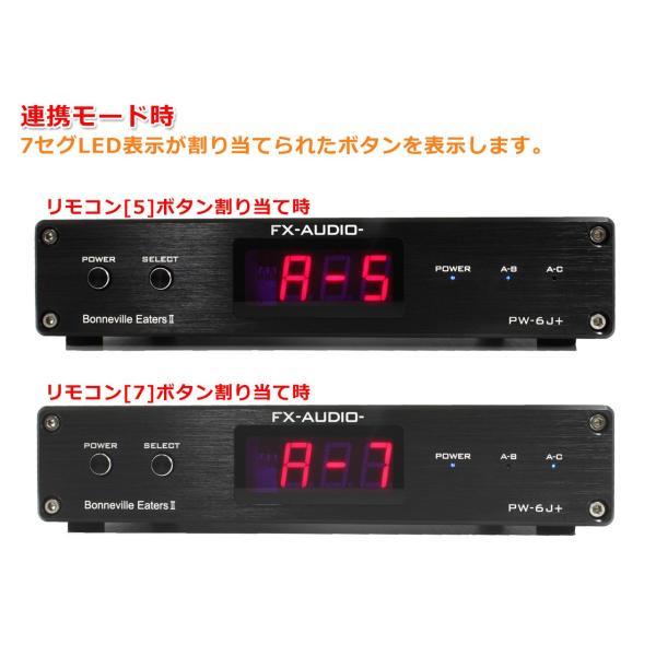 FX-AUDIO- PW-6J+[Bonneville Eaters II] 電子制御式 1:2アンプ/スピーカーセレクター[リモコン付属]|nfj|05