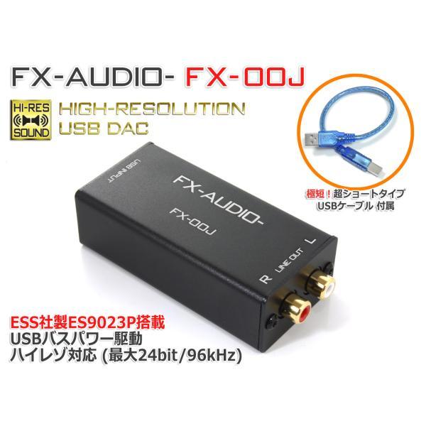 FX-AUDIO- FX-00J USBバスパワー駆動DAC ESS社製ES9023P搭載 USB接続で高音質RCA出力|nfj