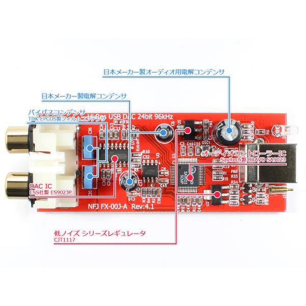 FX-AUDIO- FX-00J USBバスパワー駆動DAC ESS社製ES9023P搭載 USB接続で高音質RCA出力|nfj|06
