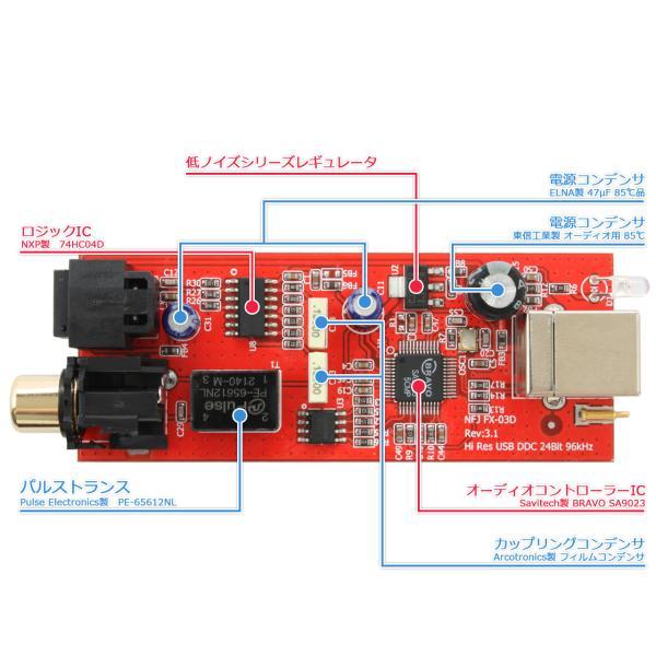 FX-AUDIO- FX-D03J USBバスパワー駆動DDC USB接続でOPTICAL・COAXIALデジタル出力を増設|nfj|06