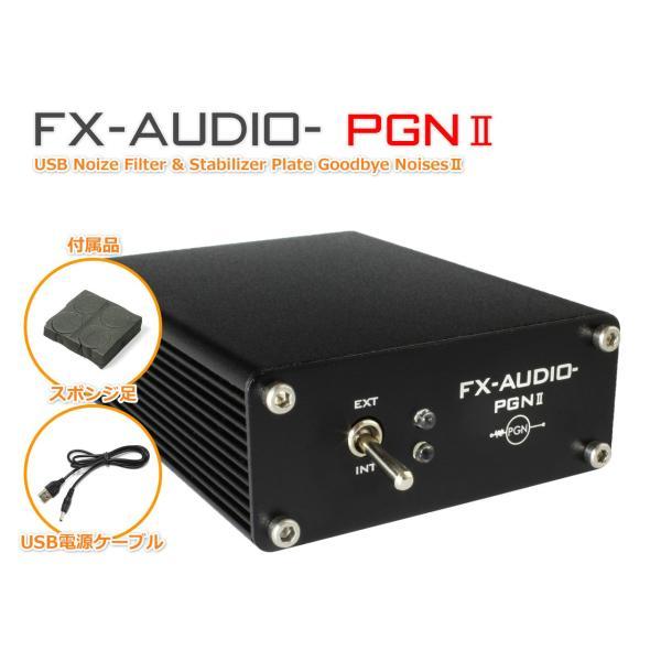 FX-AUDIO- PGN2 USBノイズフィルター機構付きUSBスタビライザー『Plate Goodbye Noises II』|nfj