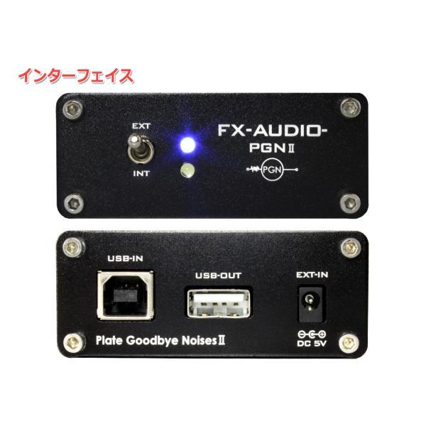 FX-AUDIO- PGN2 USBノイズフィルター機構付きUSBスタビライザー『Plate Goodbye Noises II』|nfj|02