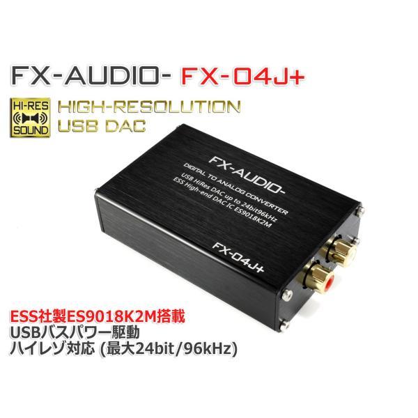 FX-AUDIO- FX-04J+ 32bitハイエンドモバイルオーディオ用DAC ES9018K2M搭載 バスパワー駆動ハイレゾ対応DAC|nfj