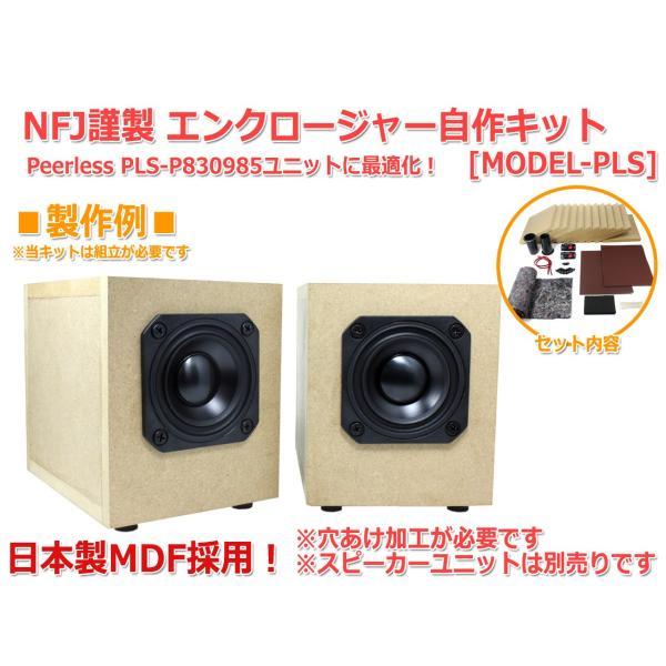 NFJ謹製エンクロージャー自作キット[MODEL-PLS] 組立式スピーカーキット Peerless PLS-P830985に最適化 日本製MDF採用|nfj