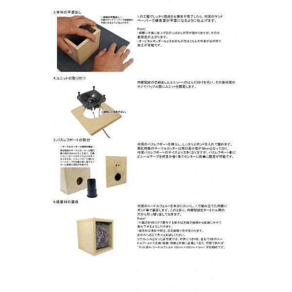 NFJ謹製エンクロージャー自作キット[MODEL-PLS] 組立式スピーカーキット Peerless PLS-P830985に最適化 日本製MDF採用|nfj|10