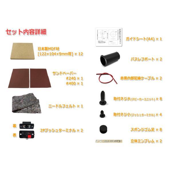 NFJ謹製エンクロージャー自作キット[MODEL-PLS] 組立式スピーカーキット Peerless PLS-P830985に最適化 日本製MDF採用|nfj|03
