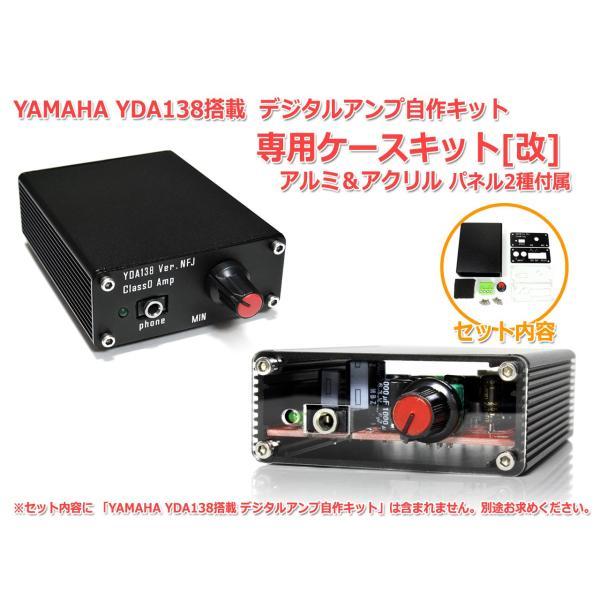 YDA138デジタルアンプ自作キット専用 アルミケースキット[改] アルミ&アクリル パネル2種