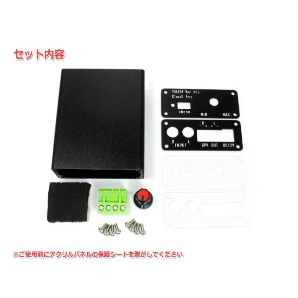 YDA138デジタルアンプ自作キットVer.J 専用 アルミケースキット|nfj|02