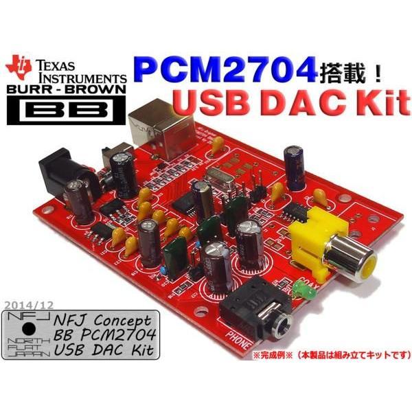 NFJオリジナル設計 Ti-BB製PCM2704搭載 USB DAC/DDC自作キット|nfj