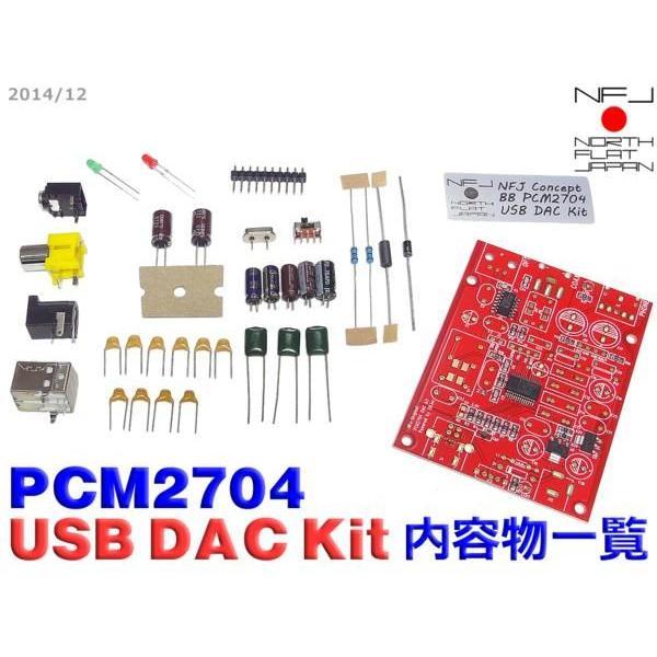 NFJオリジナル設計 Ti-BB製PCM2704搭載 USB DAC/DDC自作キット|nfj|02