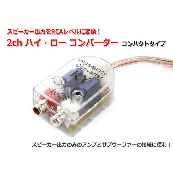 ハイ/ローコンバーター(2ch)スピーカー出力をRCAライン出力に変換コンパクトタイプ