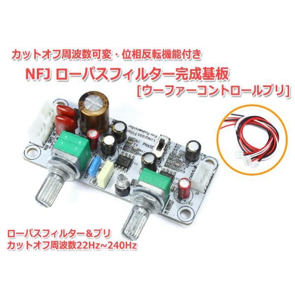 NFJ 22Hz-240Hz 可変ローパスフィルター完成基板 [ウーファーコントロールプリ]|nfj