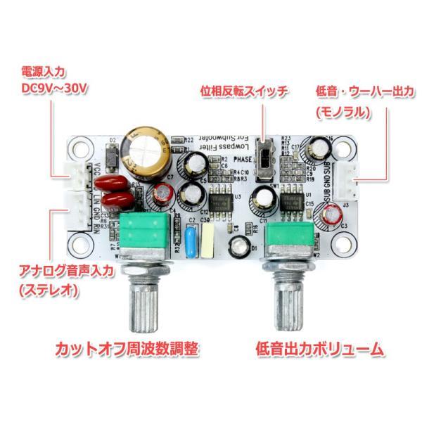 NFJ 22Hz-240Hz 可変ローパスフィルター完成基板 [ウーファーコントロールプリ]|nfj|02