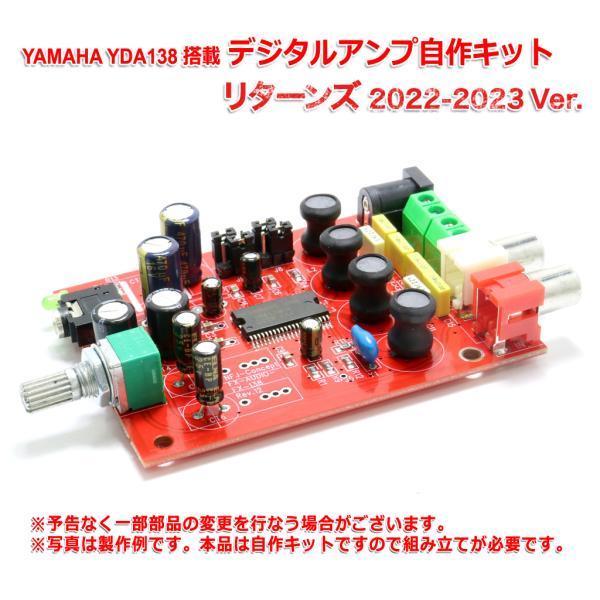 YAMAHA製 YDA138 デジタルアンプ自作キット リターンズ 2019-2020 Ver.