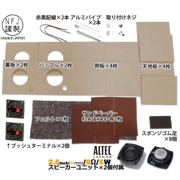 ALTEC2.5インチフルレンジ キューブスピーカー組み立てキット『要組立』 nfj 03