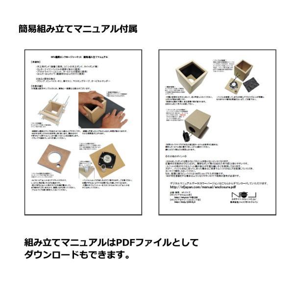 ALTEC2.5インチフルレンジ キューブスピーカー組み立てキット『要組立』 nfj 04