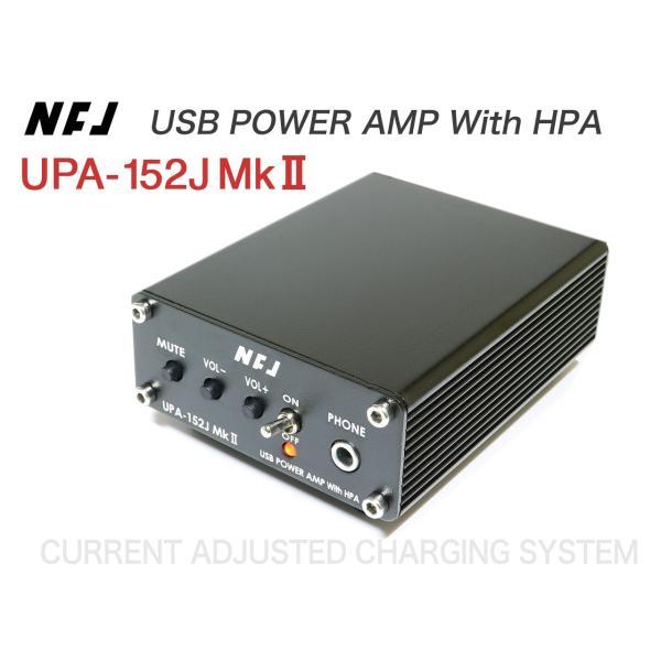 NFJ 『UPA-152J MkII』USB接続バスパワー駆動パワーアンプWithヘッドフォンアンプ