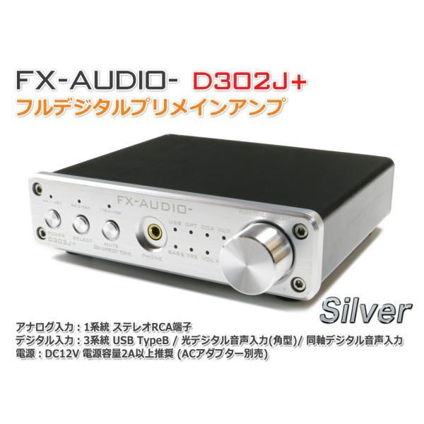 [◎特典]FX-AUDIO- D302J+『シルバー』 ハイレゾ対応デジタルアナログ4系統入力・フルデジタルアンプ|nfj