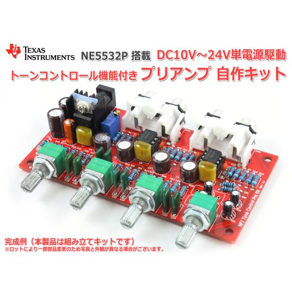 NE5532オペアンプ搭載 トーンコントロール機能付きプリアンプ自作キット Rev3.1|nfj