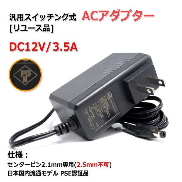『リユース品』DC12V/3.5A スイッチング式 汎用ACアダプター センタープラス/内径2.1mm|nfj