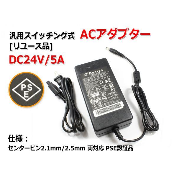 『リユース品 傷有』DC24V/5A スイッチング式 汎用ACアダプター センタープラス/内径2.5mm 2.1mm両対応|nfj