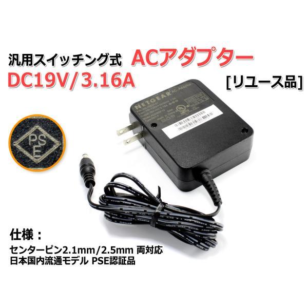 [リユース品]DC19V/3.16A 汎用スイッチング式ACアダプターNETGEAR AD2003F10 内径2.5mm/2.1mm両対応|nfj