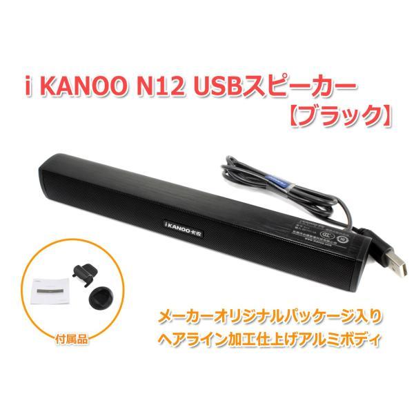 iKANOO N12 [ブラック]USB接続スピーカー サウンドバー ポータブルスピーカー 電源不要 USB DAC+アンプ内蔵スピーカー|nfj