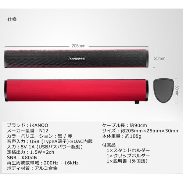 iKANOO N12 [ブラック]USB接続スピーカー サウンドバー ポータブルスピーカー 電源不要 USB DAC+アンプ内蔵スピーカー|nfj|04