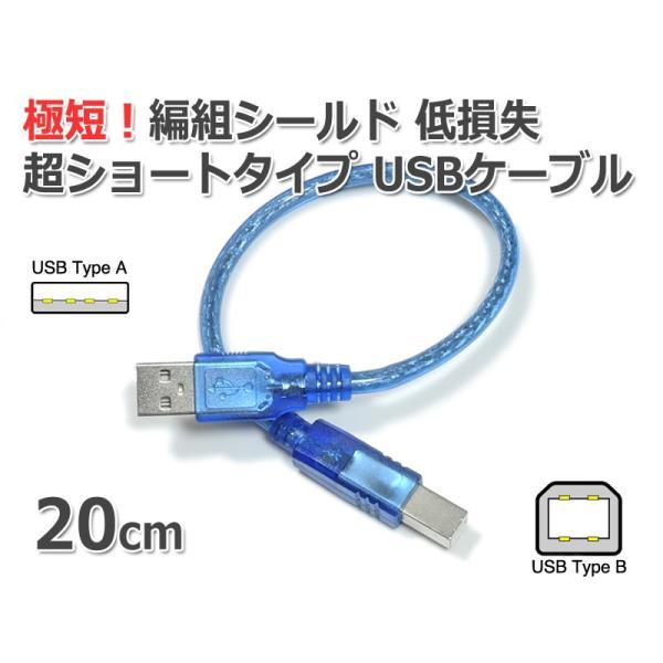 極短!20cm USBケーブル A-B (超ショートタイプ/0.2m) USB2.0 メール便対応|nfj