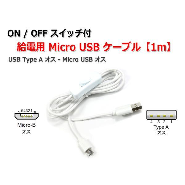 スイッチ付きMicroUSBケーブル1.5m USB(オス) to MiroUSB(オス)|nfj