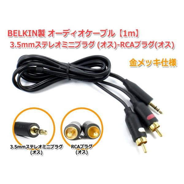 BELKIN製[ベルキン] オーディオケーブル1m 3.5mmステレオミニプラグ(オス)-RCAプラグ(オス) 金メッキ仕様 nfj