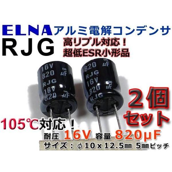 ELNA 電解コンデンサ RJG 超低ESR/高リプル品 16V/820μF/2個組|nfj