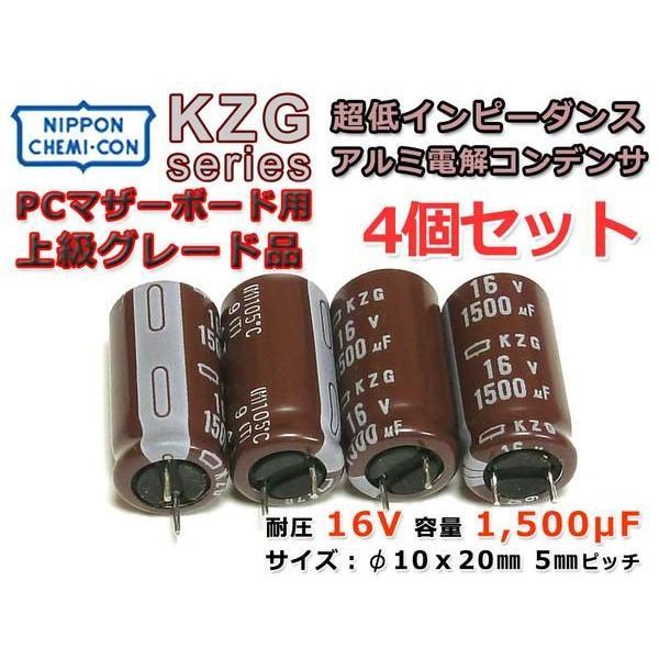 日ケミ 超低ESR/高リプル対応電解コン KZG 16V/1500μF 4個Set|nfj