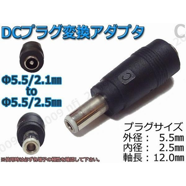 C★DCプラグ変換アダプタ 5.5mmx2.1mm ⇒ 5.5mm×2.5mm 電源流用|nfj