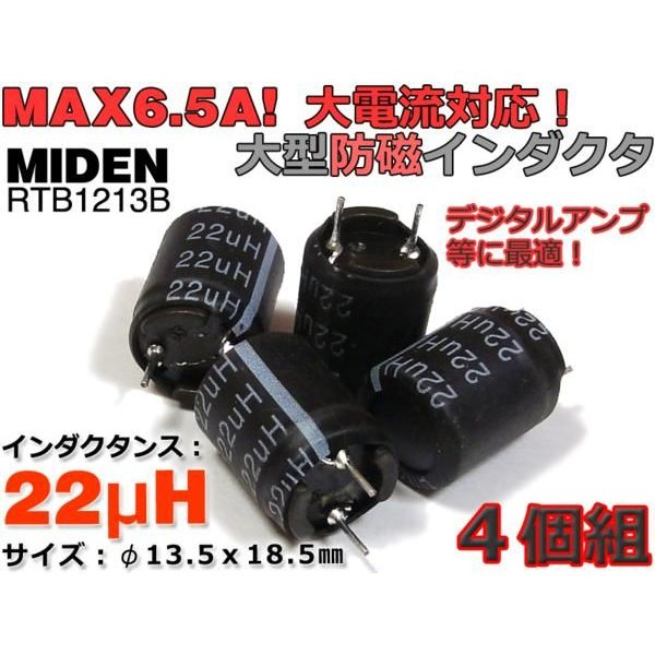 MAX6.5A!! 22μH オーディオ専用大型防磁インダクタ4個SET (MIDEN製RTB1213B) 低歪|nfj