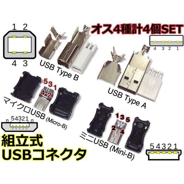組立式☆USBコネクタ オス4種計4個SET[USB A/B/MiniUSB/MicroUSB nfj