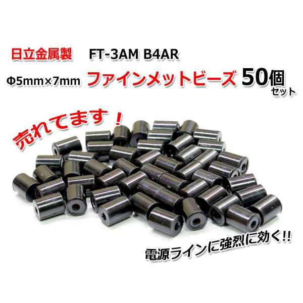 Φ5mm×7mm ファインメットビーズ50個セット FT-3AM B4AR|nfj