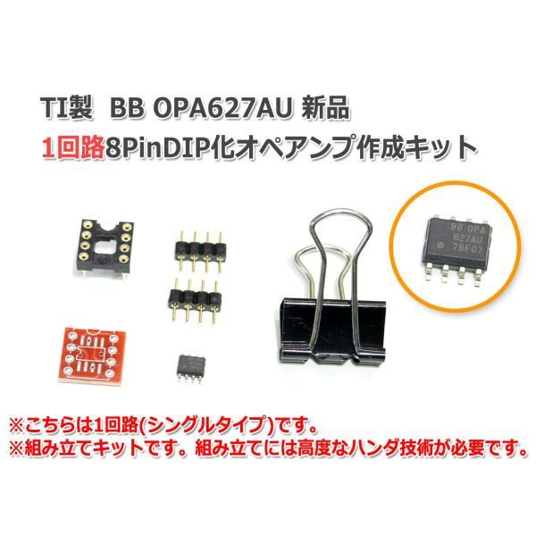 TI製 OPA627AU『新品』 1回路(シングル)8PinDIP化オペアンプ作成キット|nfj