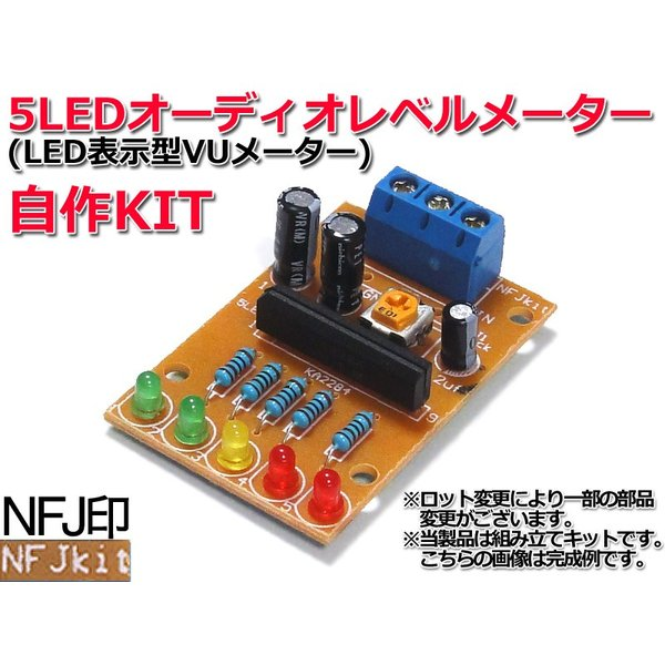 ★5LEDオーディオレベルメーター(LED表示VUメーター)自作キット|nfj
