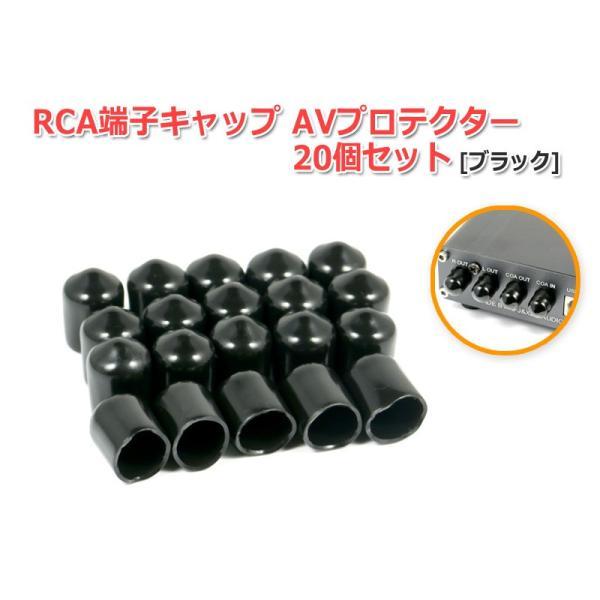 RCA端子キャップ(AVプロテクター)20個セット『ブラック』|nfj