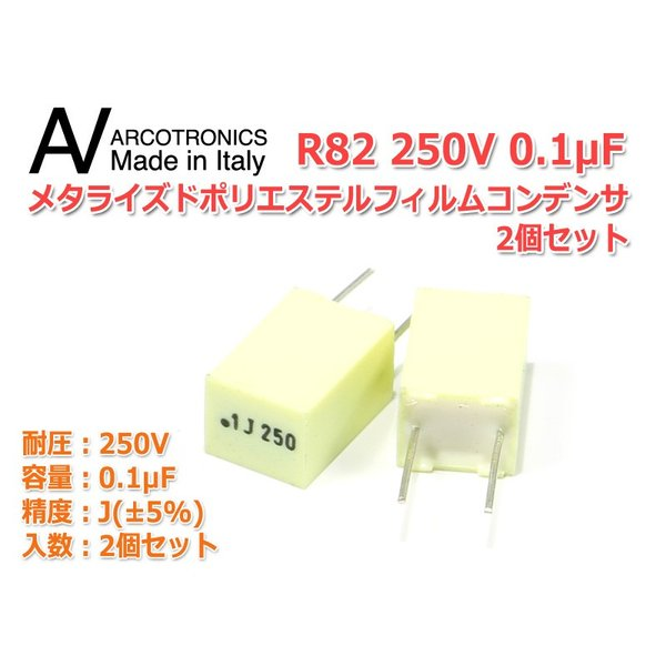 Arcotronics/AV METフィルムコンデンサ R82 250V/0.1μFx2個Made in Italy