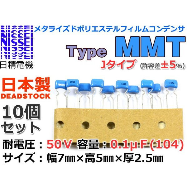 デッドストック NISSEI MMT メタライズドポリエステルフィルムコンデンサ 0.1μF(104) x10個セット