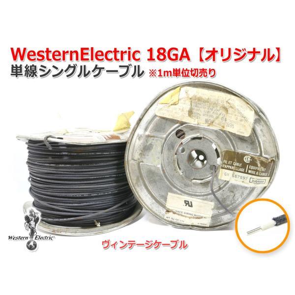 WesternElectric 18GA単線シングル ビンテージケーブル1m単位切売り|nfj